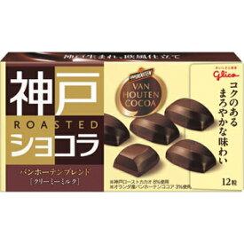 江崎グリコ 神戸ローストショコラ バンホーテン クリーミーミルク 53g×10個