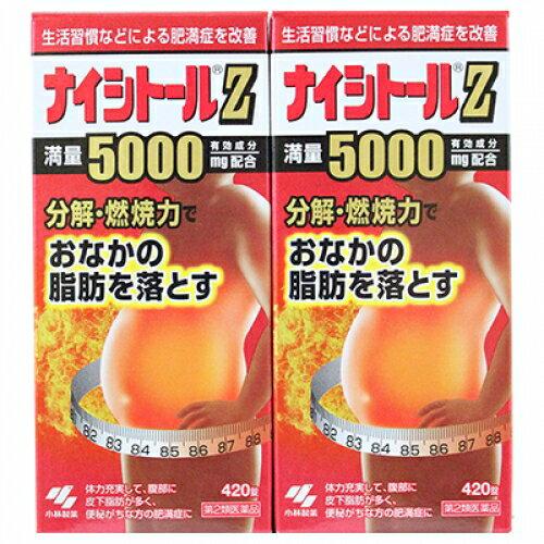 【第2類医薬品】ナイシトールZ 420錠×2個