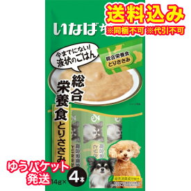 【ゆうパケット送料込み】いなば ちゅ〜る 総合栄養食 とりささみ (14g×4)※取り寄せ商品(注文確定後6-20日頂きます) 返品不可