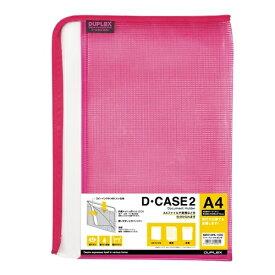 クツワ D・ケース2(A4) ピンク※取り寄せ商品(注文確定後6-20日頂きます) 返品不可