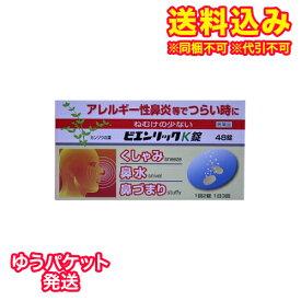 ゆうパケット)【第(2)類医薬品】ビエンリックK錠 48錠