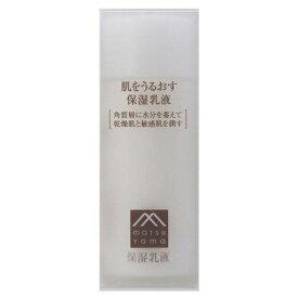 肌をうるおす 保湿乳液 95ml※取り寄せ商品(注文確定後6-20日頂きます) 返品不可