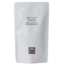 肌をうるおす 保湿乳液 詰替用 85ml※取り寄せ商品(注文確定後6-20日頂きます) 返品不可