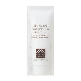 肌をうるおす 保湿UVクリーム 50g※取り寄せ商品(注文確定後6-20日頂きます) 返品不可