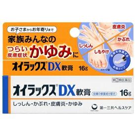【第(2)類医薬品】オイラックス DX軟膏 16g