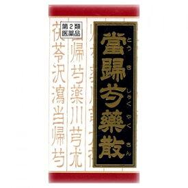 【第2類医薬品】クラシエ当帰芍薬散錠 180錠×10個