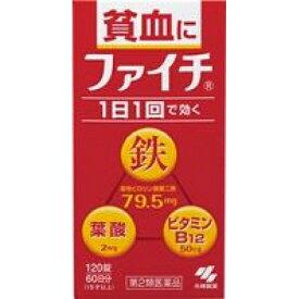 【第2類医薬品】小林製薬 ファイチ 120錠×3個