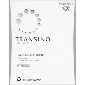 【第1類医薬品】トランシーノII 240錠×2個