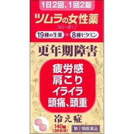 【第(2)類医薬品】ツムラの女性薬ラムールQ 140錠×5個