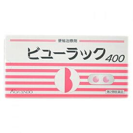 【第2類医薬品】ビューラック 400錠×48個