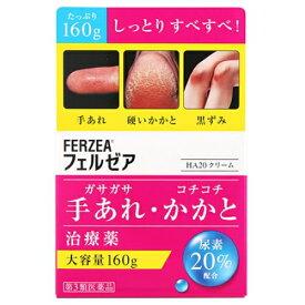 【第3類医薬品】フェルゼアHA20クリーム 160g