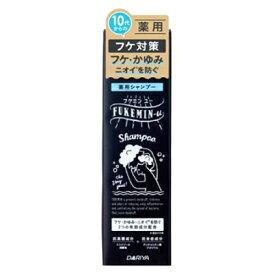 【医薬部外品】フケミン ユー 薬用シャンプー 200ml