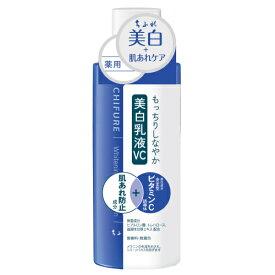 【医薬部外品】ちふれ化粧品 美白乳液VC 150mL×3個