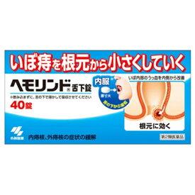 【第2類医薬品】ヘモリンド舌下錠 40錠
