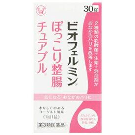 【第3類医薬品】ビオフェルミン ぽっこり整腸チュアブル 30錠