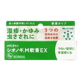 【第(2)類医薬品】メディズワン シオノギM軟膏EX 6g【セルフメディケーション税制対象】