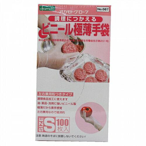 オカモト 食品対応ビニール極薄手袋 S100枚