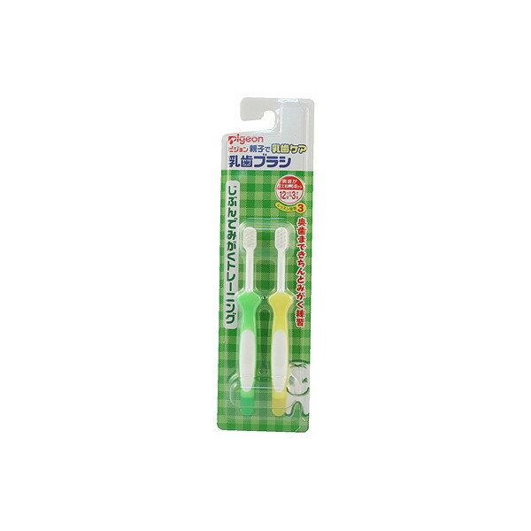 ピジョン 乳歯ブラシ レッスン3