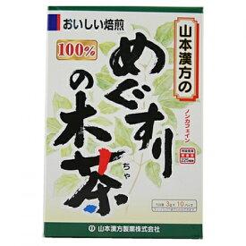 めぐすりの木茶100% 3g×10バッグ