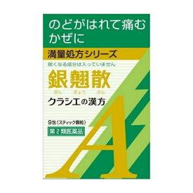 【第2類医薬品 銀翹散エキス顆粒Aクラシエ  9包
