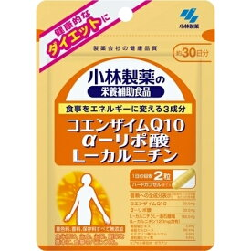 小林製薬 コエンザイムQ10・α-リポ酸・Lカルニチン(ハードカプセル) 60粒