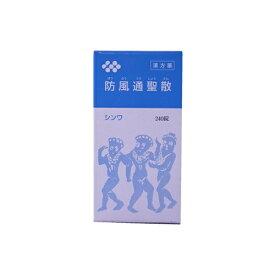 【第2類医薬品】防風通聖散シンワ錠 240錠