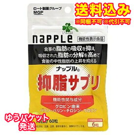 【ゆうパケット送料込み】くらしリズム エムジーファーマ ナップル 抑脂サプリ 10日分(60粒)