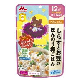 森永乳業 大満足ご飯 しらすとお豆のほんのり梅ごはん 12ヵ月頃から 120g※取り寄せ商品(注文確定後6-20日頂きます) 返品不可