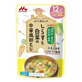 森永乳業 おうちのおかず しらすと白菜の中華風卵とじ 12ヵ月頃から 100g※取り寄せ商品(注文確定後6-20日頂きます) 返品不可