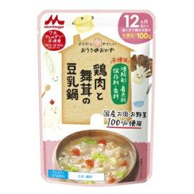 森永乳業 おうちのおかず 鶏肉と舞茸の豆乳鍋 12ヵ月頃から 100g※取り寄せ商品(注文確定後6-20日頂きます) 返品不可