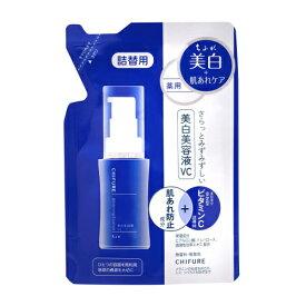 【医薬部外品】ちふれ化粧品 美白美容液VC 詰替用 30mL×3個