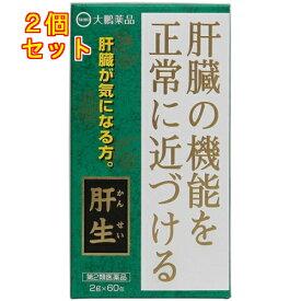 【第2類医薬品】大鵬薬品 肝生 (カンセイ かんせい 2g×60包)×2個