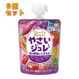 森永 やさいジュレ 紫の野菜とくだもの 1歳頃から 70g×6個