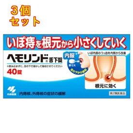 【第2類医薬品】ヘモリンド舌下錠 40錠×3個