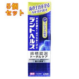 【医薬部外品】デントヘルス 薬用ハミガキSP 90g×5個