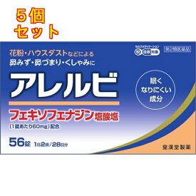 【第2類医薬品】アレルビ 56錠【セルフメディケーション税制対象】×5個