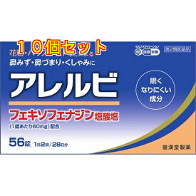 【第2類医薬品】アレルビ 56錠【セルフメディケーション税制対象】×10個