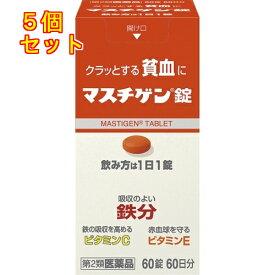 【第2類医薬品】マスチゲン 60錠×5個