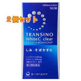 【第3類医薬品】トランシーノ ホワイトCクリア 240錠×2個
