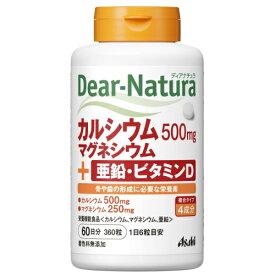 ディアナチュラ カルシウム・マグネシウム・亜鉛・ビタミンD 60日分 360粒
