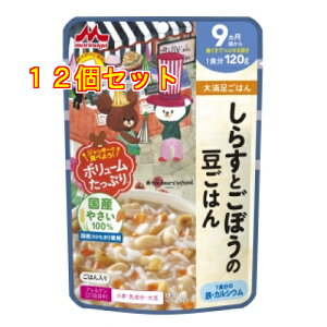 森永乳業 大満足ご飯 しらすとごぼうの豆ごはん 9ヵ月頃から 120g×12個※取り寄せ商品 返品不可