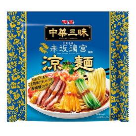 明星食品 中華三昧 赤坂璃宮 涼麺 139g×12個