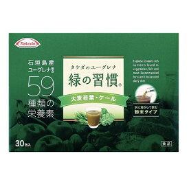 緑の習慣 大麦若葉・ケール 30包