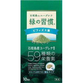 緑の習慣 ビフィズス菌 10包※取り寄せ商品 返品不可