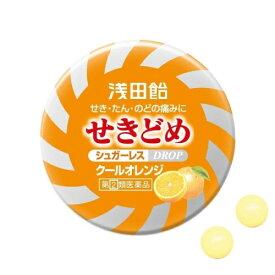 【第(2)類医薬品】浅田飴せきどめ オレンジ味 36錠