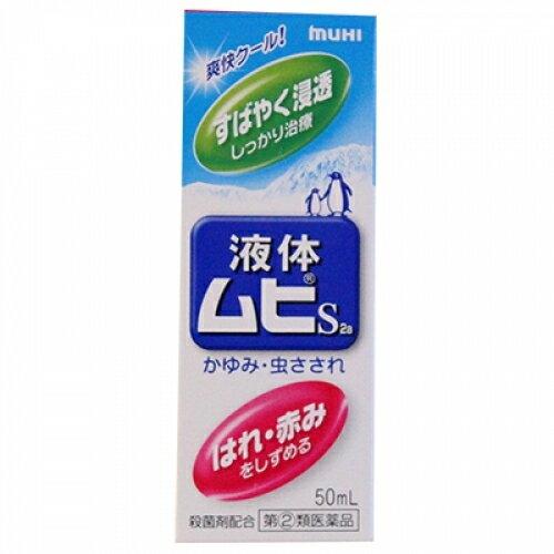【第(2)類医薬品】液体ムヒS2a 50ml