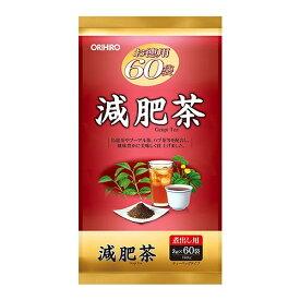 オリヒロ 本格焙煎減肥茶(3g×60包)※取り寄せ商品 返品不可