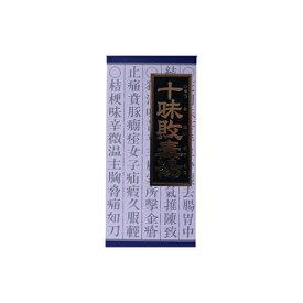 【第2類医薬品】クラシエ漢方 十味敗毒湯エキス顆粒 45包