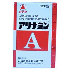 【第3類医薬品】アリナミンA 120錠
