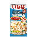 ささみと緑黄色野菜 チーズ入り (80g×3袋)